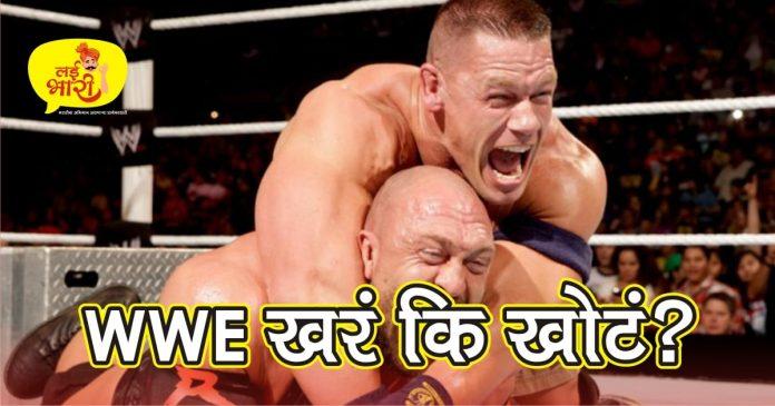 WWE, खेळ, wwe games, WWE खरे की बनावट, कसा आहे wwe, World Wrestling Entertainment, wwe in marathi, लोकप्रिय खेळ, wwe wrestlers, wwe full form, wwe superstars salary, wwe salaries 2018, john cena, wwe facts, wwe income