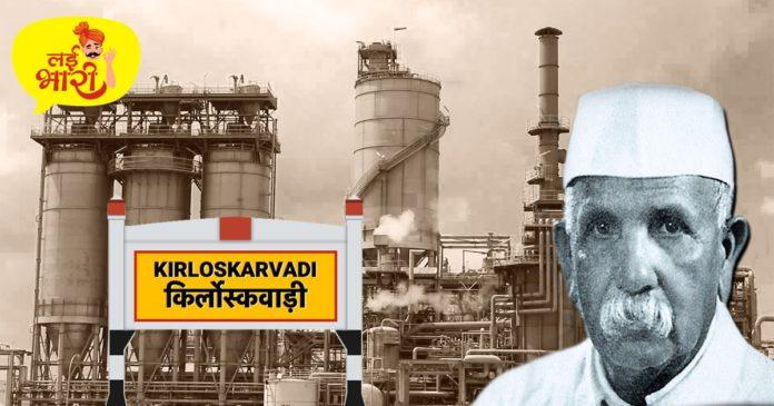 kirloskar brothers, laxmanrao kirloskar, kirloskar family, kirloskar history in marathi, kirloskar company history, laxmanrao kirloskar in marathi, marathi businessman, kirloskarwadi, किर्लोस्करवाडी, लक्ष्मणराव किर्लोस्कर, किर्लोस्कर कंपनीची माहिती, किर्लोस्करांच्या इतिहास